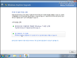win7_windows_anytime_upgrade_140