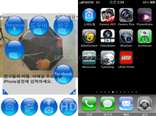 영리한 카메라 아이폰 앱스, 스마트캠(SmartCam)