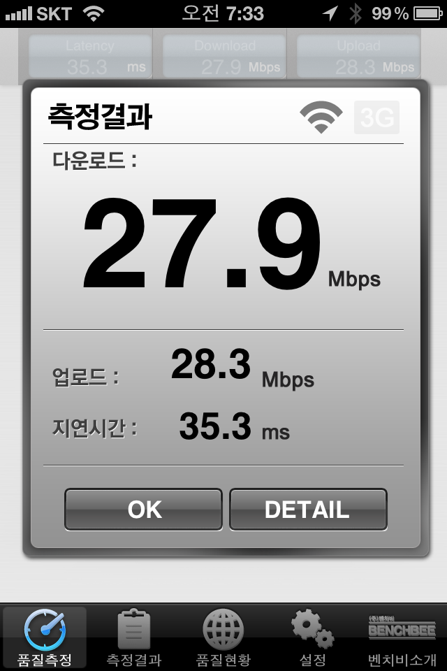 1Gbps 속도