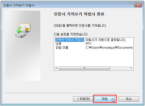 encrypt_files_win7_63