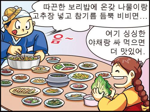 산해진미 무등산보리밥 4쪽