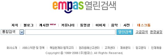 심플 엠파스