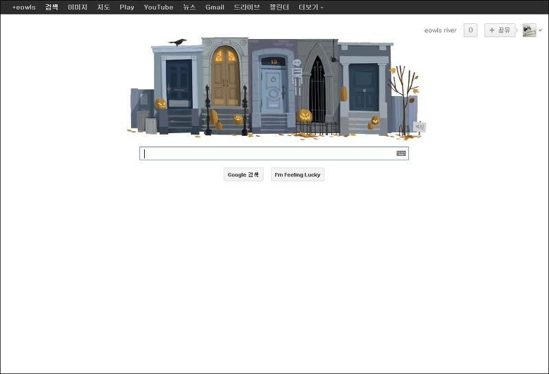할로윈데이 기념 구글 첫 화면
