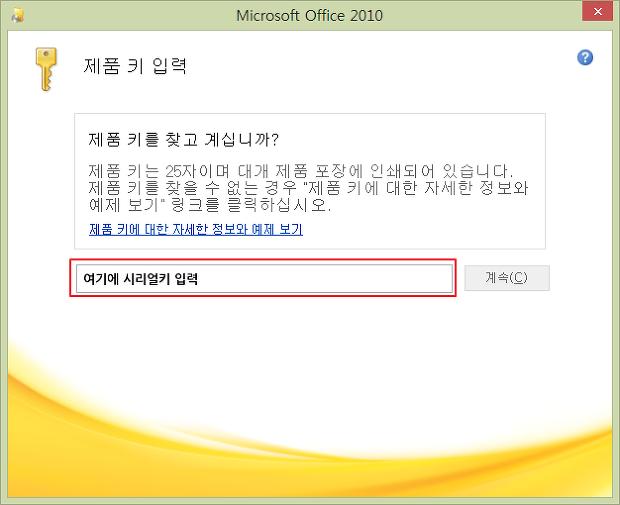 microsoft office 2010 setup exe free download