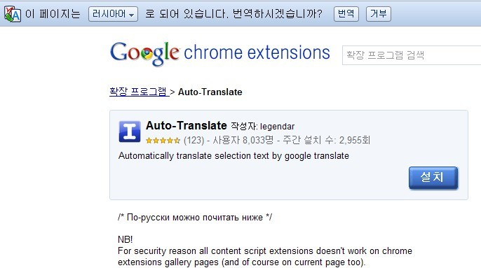 Google extensions