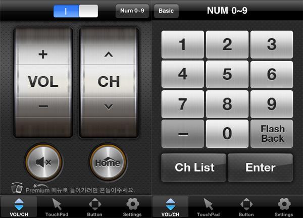 좌측에는 볼륨과 채널 조정 버튼, 우측에는 번호 입력 버튼 모습이다.
