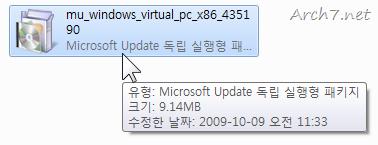 먼저, 다운로드 받은 Windows Virtual PC를 설치합니다. 파일명은 mu_windows_virtual_pc_x86_435190.msu로, 9.14MB의 파일 크기를 갖고 있습니다.