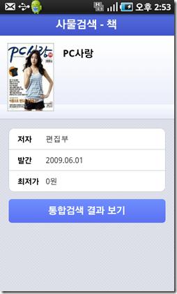 daum_app_book_5