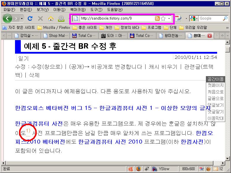 ᄒᆞᆫ글에서 블로그로 올린 주석이 있는 문서