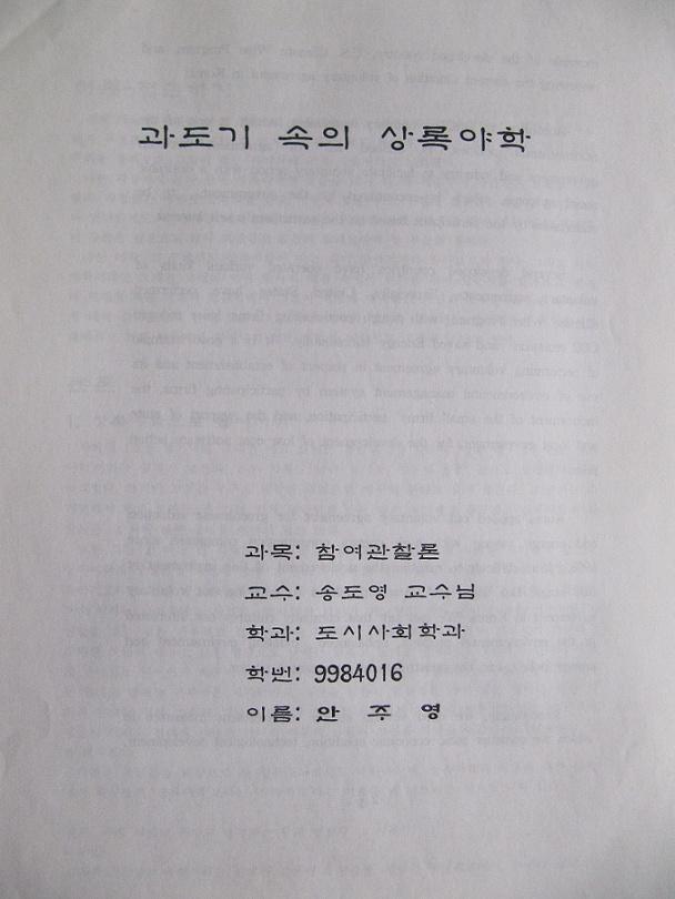 상록야학 - 참여관찰론 보고서 (안주영 선생님 대학 레포트 원문 2001년)