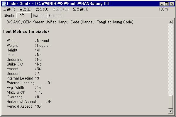 함초롬바탕 글꼴의 높이 : 41픽셀(pixel)