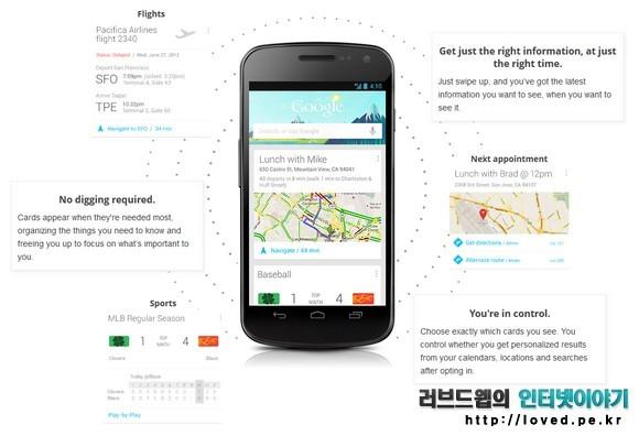 구글 나우 사용법과 설정 방법