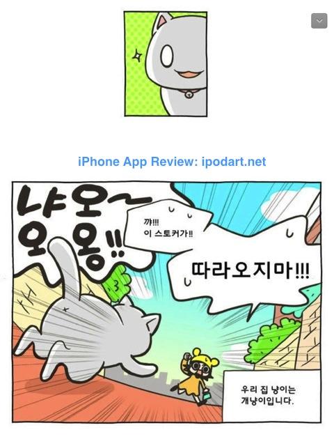 아이패드 다음 만화 코믹스 Daum Comics