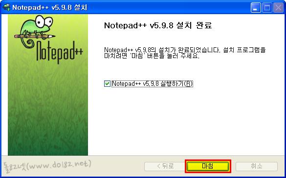 Notepad++ 설치 완료