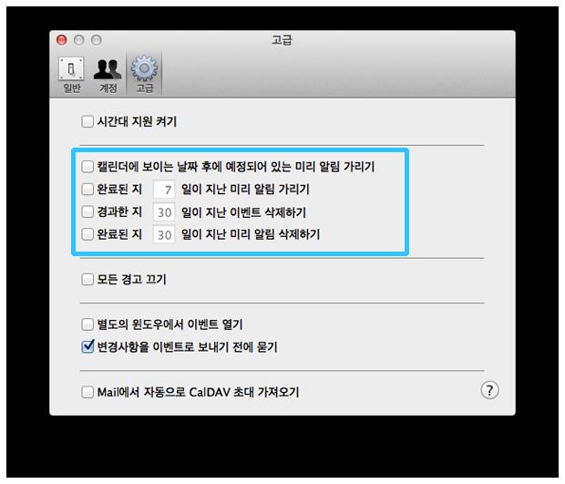 맥(Mac) iCal 미리알림 삭제