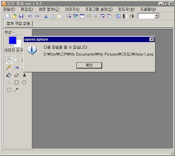 지도를 편집하다가 방금 이전 버전에서 작업한 파일을 열지 못하는 현상 발생!