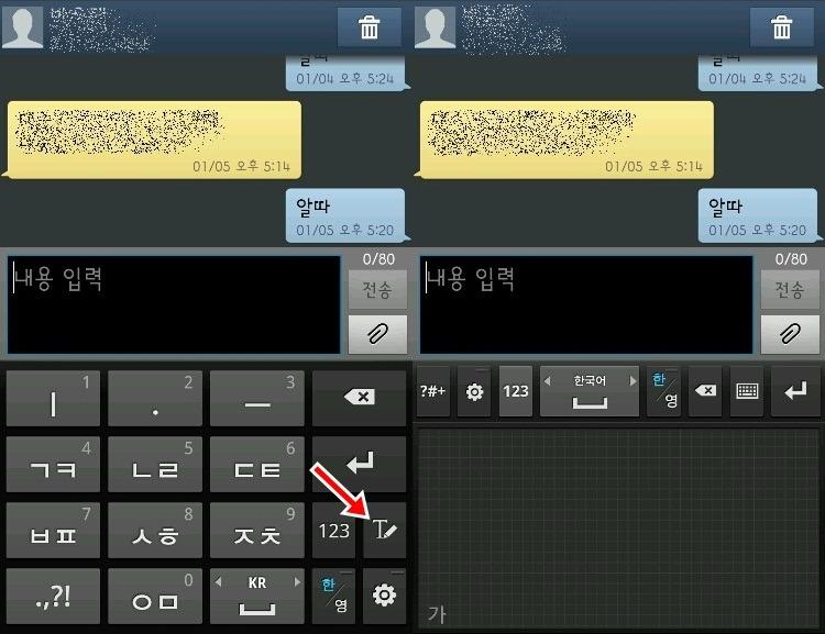 갤럭시 노트 S펜 사용법으로 문자 보내는 방법