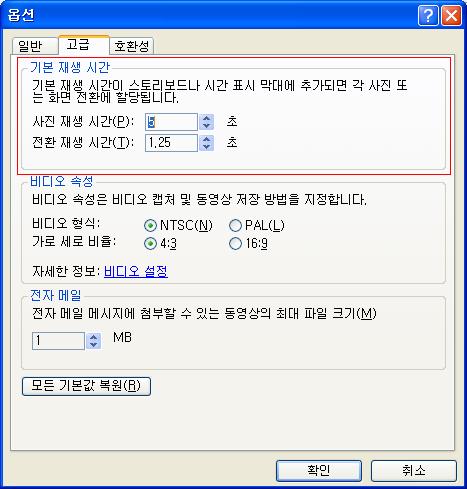 윈도우 무비 메이커 - 옵션설정 및 소스 파일 가져오기