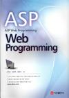 웹프로그래밍