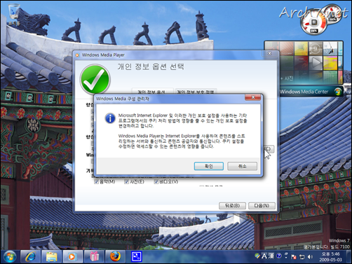 win7_rc_kr_126
