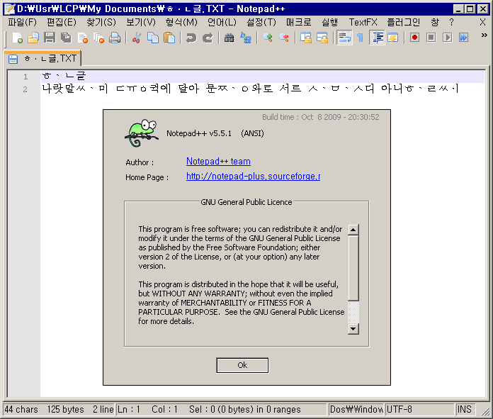 Notepad++ ANSI 버전의 유니코드 출력