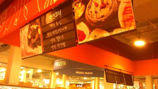 김해메가마트