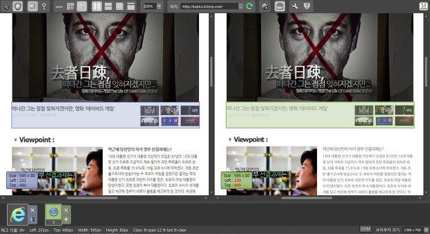 SuperPreview 비교 화면