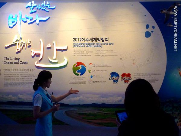 2012 여수세계박람회