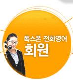 전화영어 회원