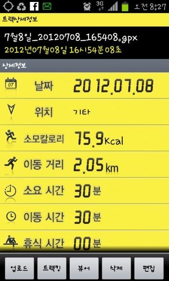 빠르게걷기, 스무디킹, 체지방율, 체지방 #2