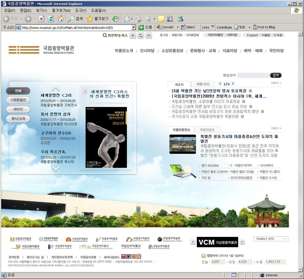 국립중앙박물관 홈페이지