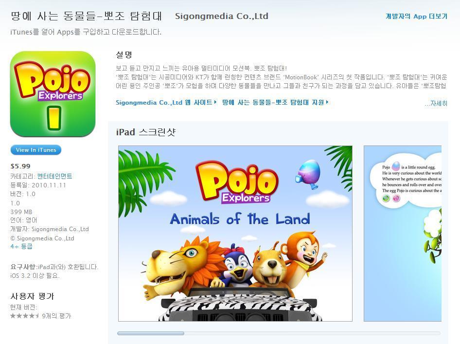 [앱] iPad App - Pojo 시리즈