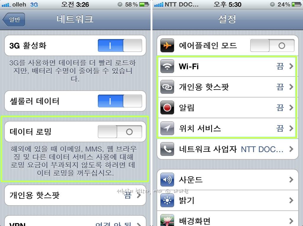 아이폰 로밍, kt 아이폰 로밍, 아이폰4 해외 로밍, 아이폰 데이터 로밍 차단, 일본 아이폰 로밍, 아이폰 자동로밍, 해외여행 아이폰, 아이폰 로밍 방법, 아이폰 로밍 요금
