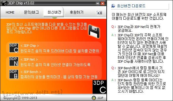 3DP Chip(3DP 칩) v.13.02 / 드라이버 자동 검색 및 다운