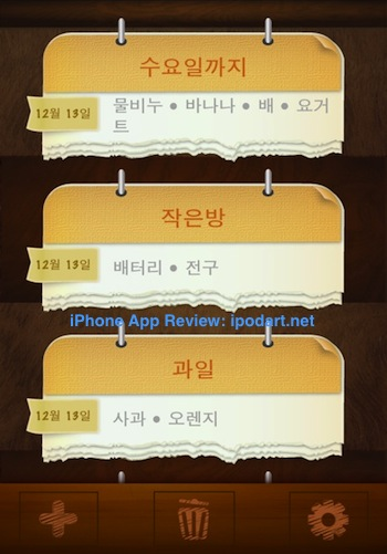Shopping To-Do Pro (Grocery List) 아이폰 아이패드