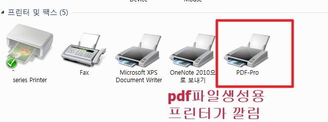 pdfpro프린터