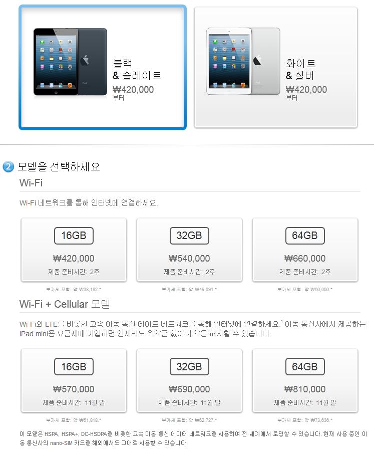 아이패드 미니 예약판매 시작, 아이패드 미니 출시일은 11월2일 가격은 42만부터