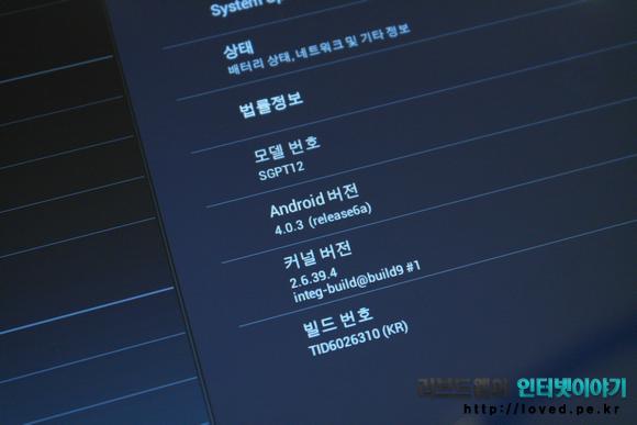 소니 엑스페리아 태블릿S 운영체제 아이스크림 샌드위치 4.0.3