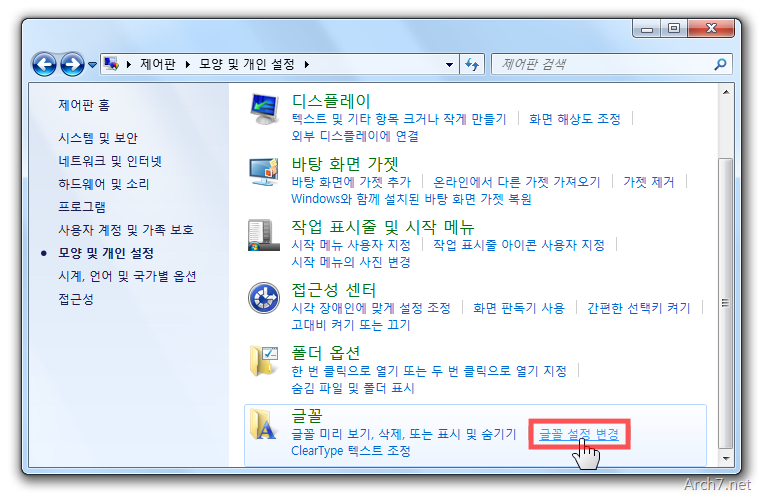 font_install_windows7_05