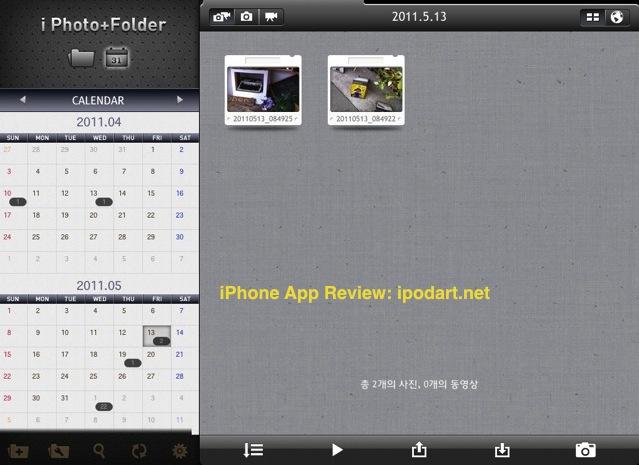 아이패드 사진관리 사진 동영상 폴더 관리 i사진폴더HD for iPad