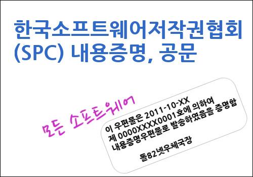 한국소프트웨어저작권협회(SPC)의 공문-돌82넷