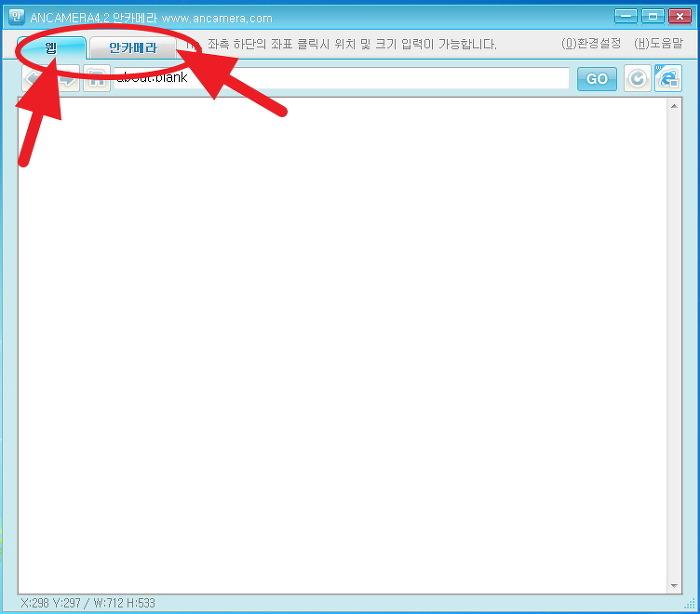 안카메라4.2웹페이지,현재화면캡쳐
