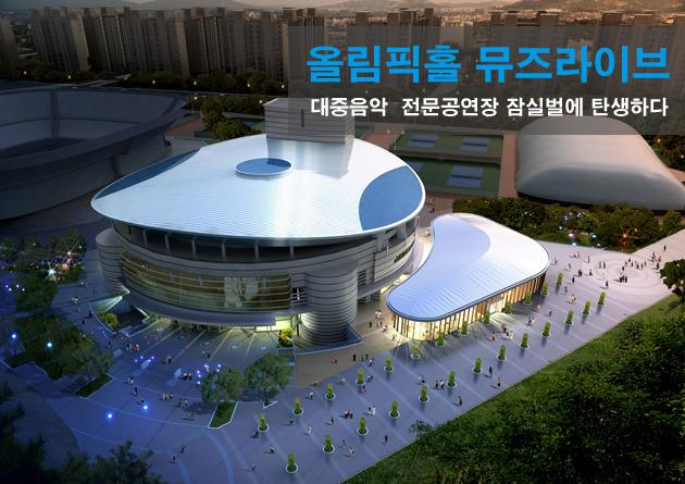 올림픽홀 뮤즈라이브