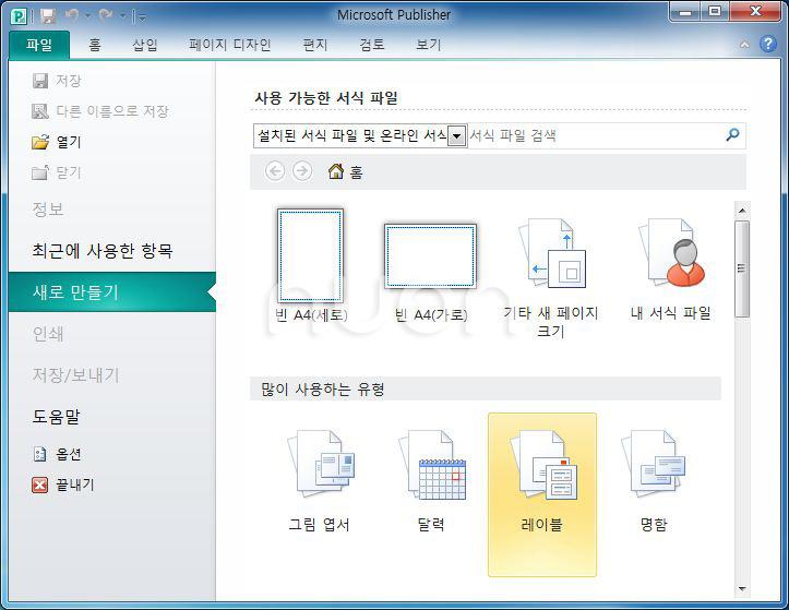 퍼블리셔2010(Publisher2010) 메인 화면