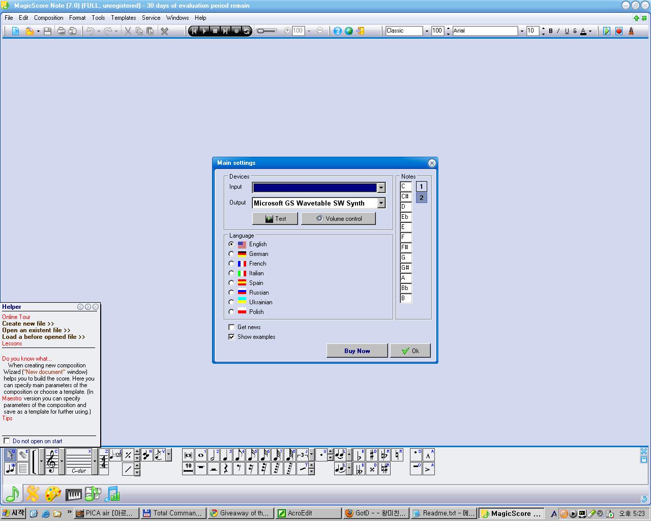 설치한 뒤 첫 실행 화면 1