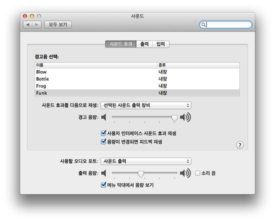 Mac Startup Sound Volume Mute