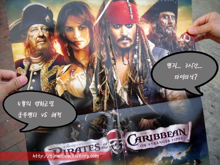 캐리비안의 해적4