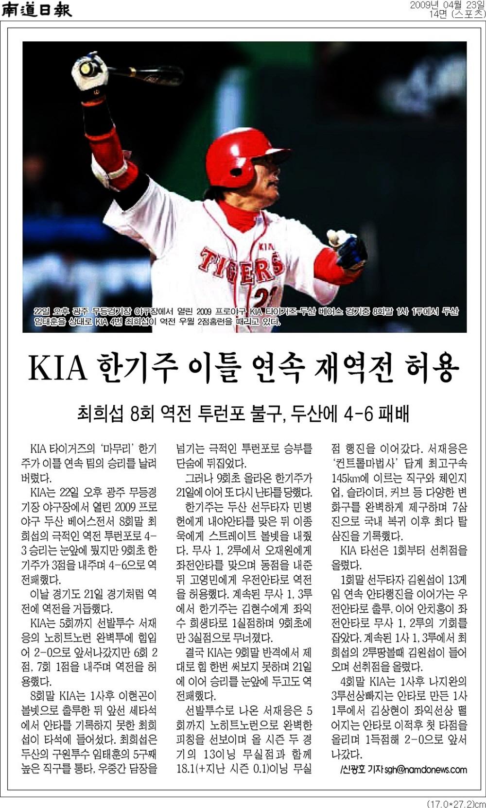 신문스크랩 남도일보