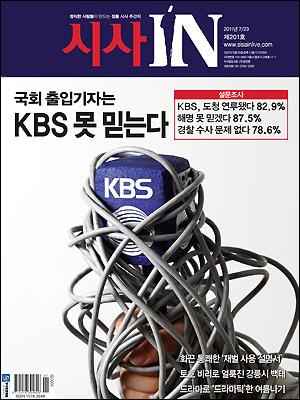 시사IN 제201호 - 국회 출입기자는 KBS 못 믿는다