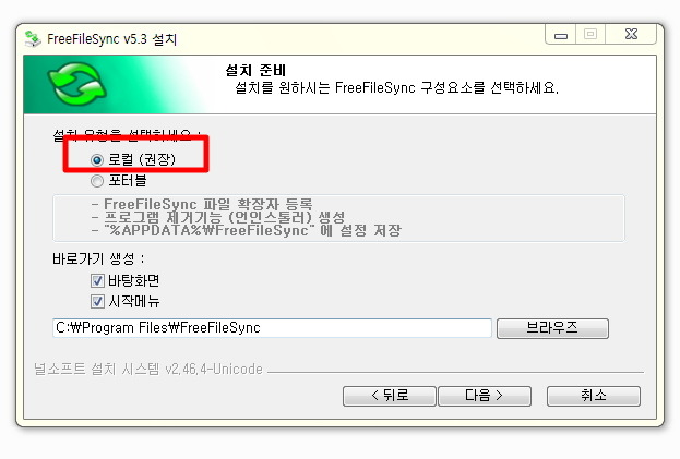 freefilesyncv5.3
